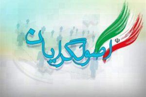156419862 360x240 300x200 جریان اصول گرایی در خوزستان نیازمند حضور جوانان است نه بازنشستگان