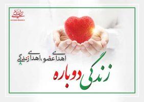 نهمین عمل اهدای عضو در بیمارستان گلستان اهواز انجام