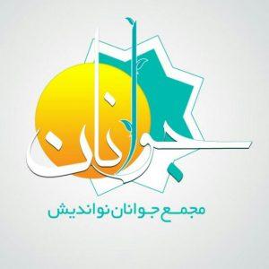 IMG 20191105 WA0029 300x300 بیانیه مجمع جوانان نواندیش استان خوزستان در خصوص شائبه دخالت برخی نمایندگان استان در انتخابات آتی