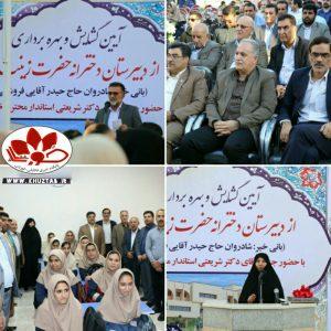IMG 20191112 232349 984 300x300 آیین افتتاح دبیرستان دخترانه حضرت زینب (س) در اهواز برگزار شد