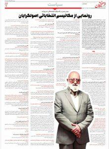 IMG 20191113 045622 480 220x300 رونمایی از مکانیسم انتخاباتی اصولگرایان
