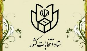 IMG 20191127 095207 631 300x175 آگهی ثبت نام یازدهمین دوره انتخابات مجلس شورای اسلامی
