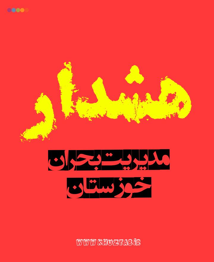Picto 1573576883086 هشدار آنی مدیریت بحران خوزستان در خصوص ورود سامانه بارشی به خوزستان