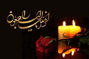 condolence message 300x200 واقعیت مرگ حسن حیدری شاعر جوان اهوازی
